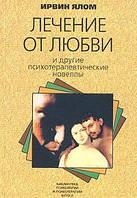 Ирвин Ялом Лечение от любви и другие психотерапевтические новеллы