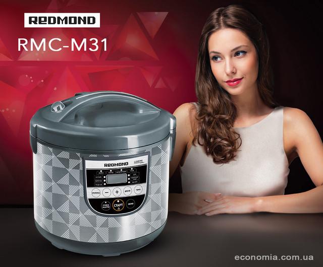 Мультиварка Redmond RMC-M31   economia.com.ua
