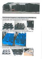 Пластиковые поддоны 1200*800 мм