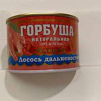 Горбуша  натуральная консервированная  Хавиар 245 грамм Южно- Сахалинск