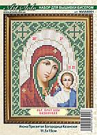 Набор для вышивки бисером NVIА6001. ОБРАЗ ПРЕСВЯТОЙ БОГОРОДИЦЫ КАЗАНСКАЯ