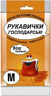 """Перчатки резиновые (универсальные) ТМ """"Ваш бюджет"""" (6) S"""
