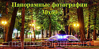 Панорамные фотографии 30х60 Поверхность: Glossy (Metalic)