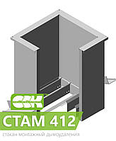 Стакан монтажный дымоудаления СТАМ 412