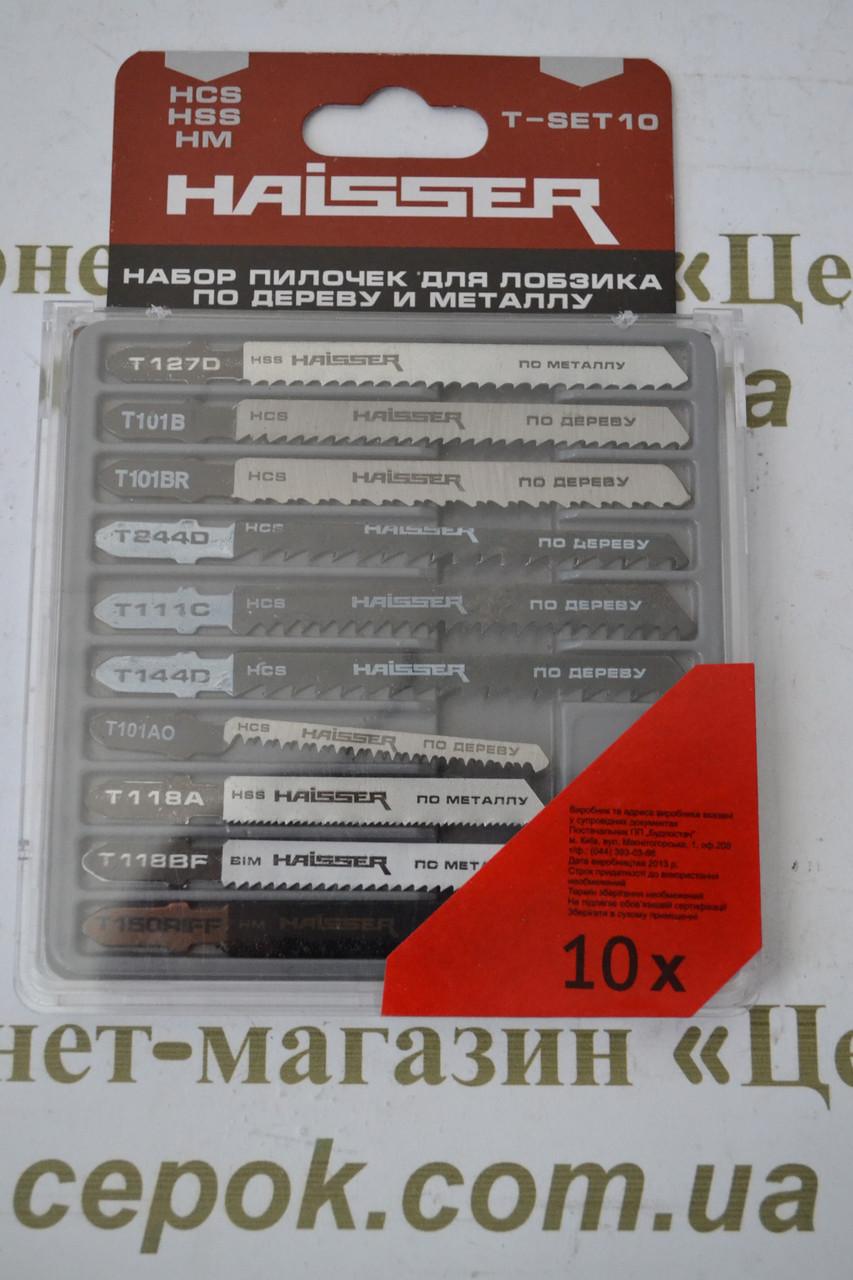Набір пилочок для лобзика HAISSER 10 шт