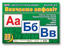 Ранок Кр. 1056 Картки Вивчаємо алфавіт