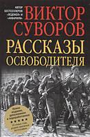 Рассказы освободителя  Суворов В.