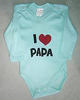 Боди для новорожденных с длинным рукавом 3-18 мес с надписью Я люблю папу