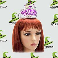 Корона Birthday Princess