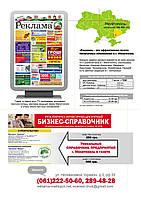 Газета РЕКЛАМА в г. Мелитополе