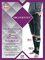 Гольфы мужские компрессионные с открытым носком, 2 класс компрессии с хлопком, 350 Den, О/В (180-195)