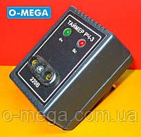 Таймер РЧ-3 O-MEGA циклический для инкубатора