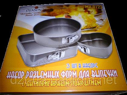 Набор разъёмных форм для выпечки Stenson МН-0122/MH-0123