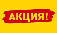 *** Распродажа! Акция: лучшие цены в Украине***