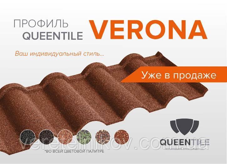 Композитная черепица QueenTile Verona (Квинтайл Верона).