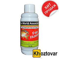 Жидкий активатор клева Fish Hungry Activator Fish Attract