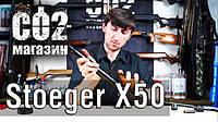 """Stoeger X50, установка газовой пружины, замена манжеты и сальника ствола, стрельба по """"хрону""""."""