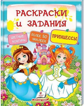 Раскраски + наклейки. Принцессы ( 64 страницы + 4листа с наклейками)