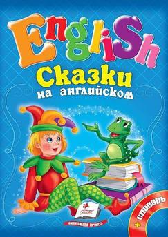Сказки на английском №1 (синий)