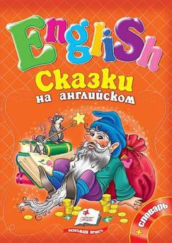Сказки на английском №3 (оранж)