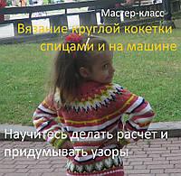 Видео-урок мастер-класс по вязанию круглой кокетки спицами. Мастер Алена Никифорова.
