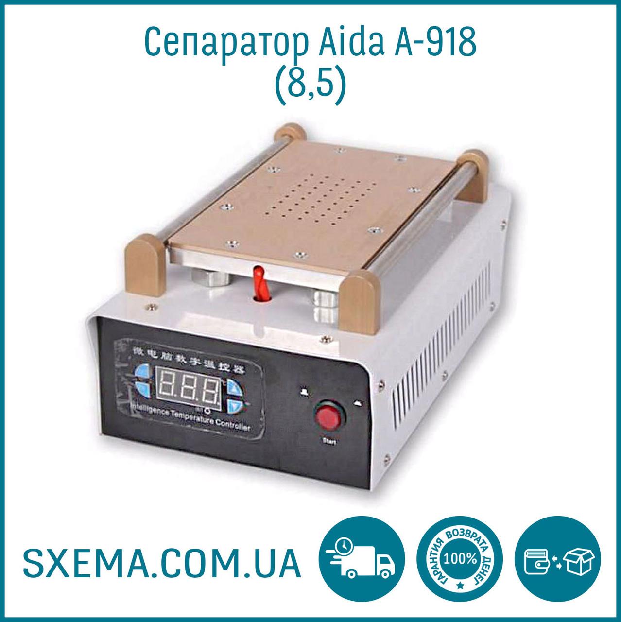 """Вакуумный сепаратор Aida A918 8.5"""" (19х11см) для дисплеев, для разделения модуля со встроенным компрессором"""