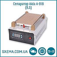 """Сепаратор для дисплеев AIDA A918 для разделения модуля до 8.5"""" (19 х 11 см) со встроенным компрессором"""