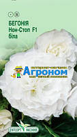 """Семена цветов Бегония Нон-Стоп F1 Белая, 5 шт."""" Елітсортнасіння"""""""