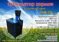 Гранулятор корма ГКМ-150 с двигателем 4кВт, 220 Вольт