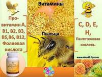 Форевер Пчелиная Пыльца ( высокогорная пустыня Соноран)