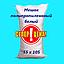 Мешки полипропиленовые упаковочные новые 105х55см 56гр на 50кг (ч/к/с полоса) СТАНДАРТ, фото 3