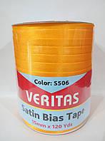 Косая бейка атласная цв S-506 желтый (уп 109,6м) Veritas