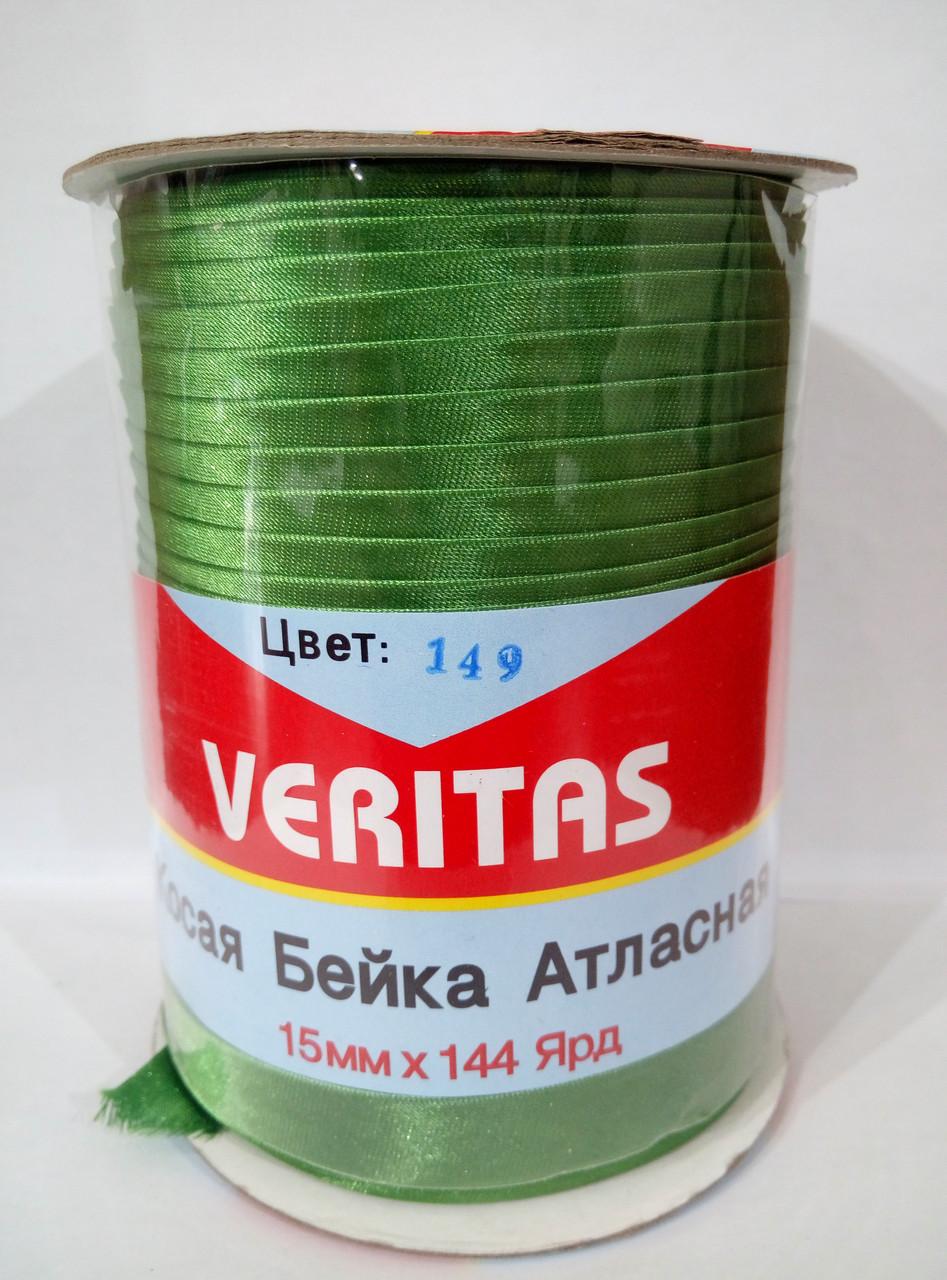 Косая бейка атласная цв S-149 зеленый  (уп 131,6м) Veritas