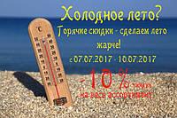 Горячие скидки - 10 % с 07.07.17 по 10.07.17!