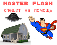 Master flash спешит на помощь!