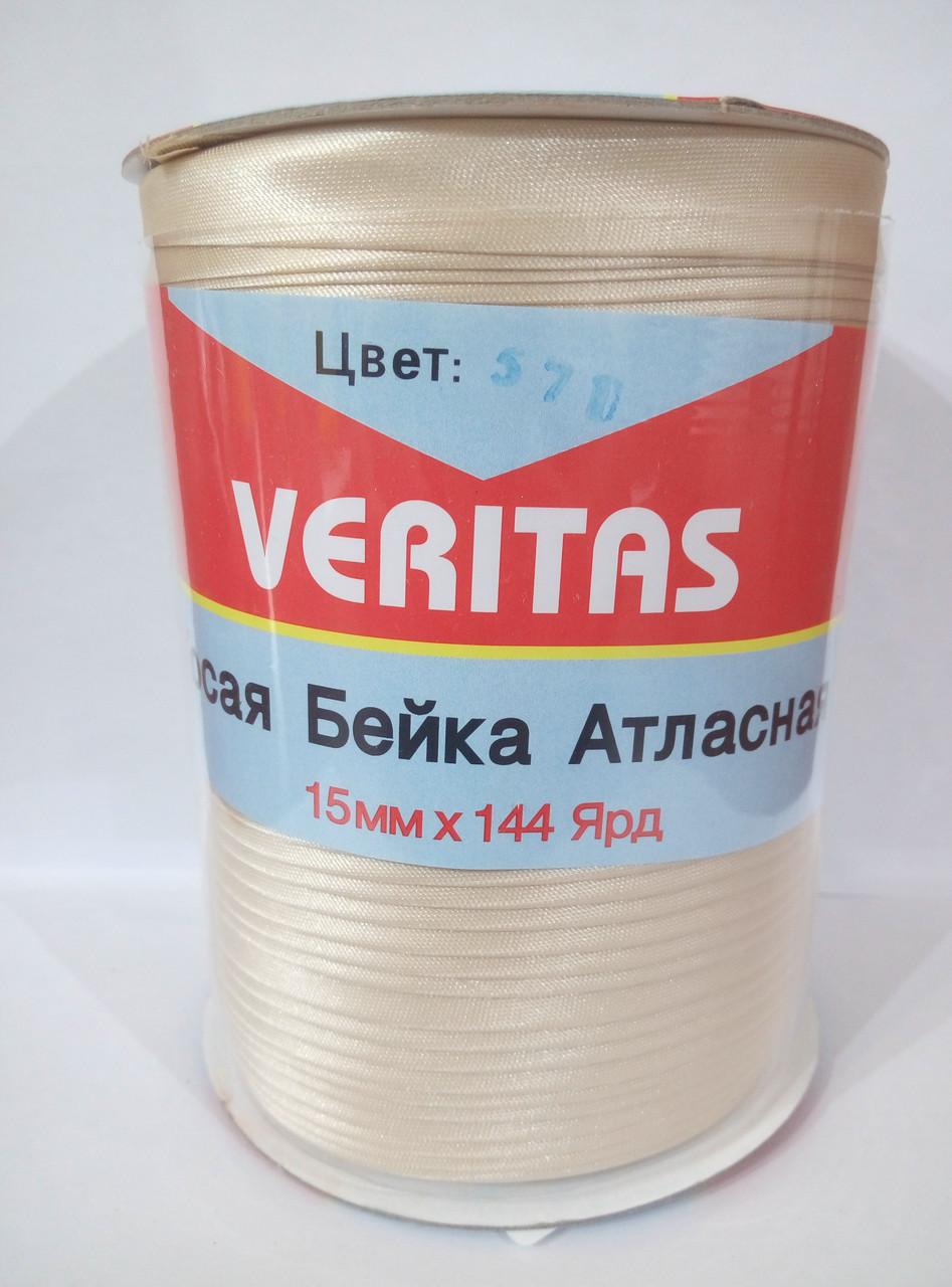 Косая бейка атласная цв S-571 бежевый молочный  (уп 131,6м) Veritas