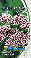 Семена цветов ГВОЗДИКА турецкая Глори 0,5 г  Семена Украины