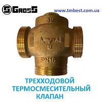 Трехходовой термосмесительный клапан 55 градусов антикондинсационный 32 мм Gross