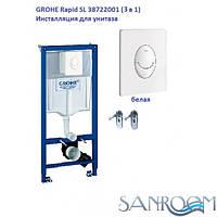 GROHE Rapid SL 38722001 (3 в 1) Инсталляция для унитаза