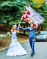 ФЛАГ - на свадьбу