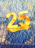 Папка адресная юбилейная 25 лет