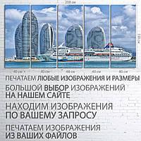 "Модульная картина на холсте ""Морской круиз"" 100х200 см"