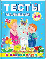 Тесты для малышей.3-4