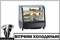 Вітрини холодильні настільні
