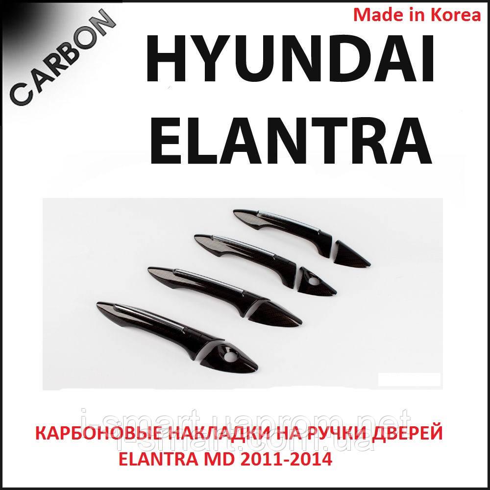 Carbon накладки на ручки для elantra md 2010-2014