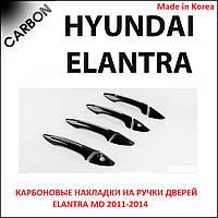 Carbon накладки на ручки для elantra md 2010-2014, фото 1