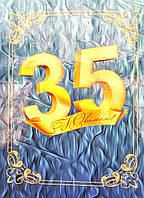 Папка адресная юбилейная 35 лет