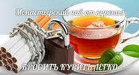 Монастырский чая против курения