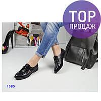 Женские туфли на шнурках, эко кожа под рептилию, черные / лаковые туфли женские, стильные