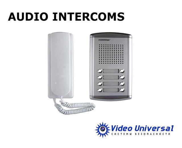 Аудиодомофоны